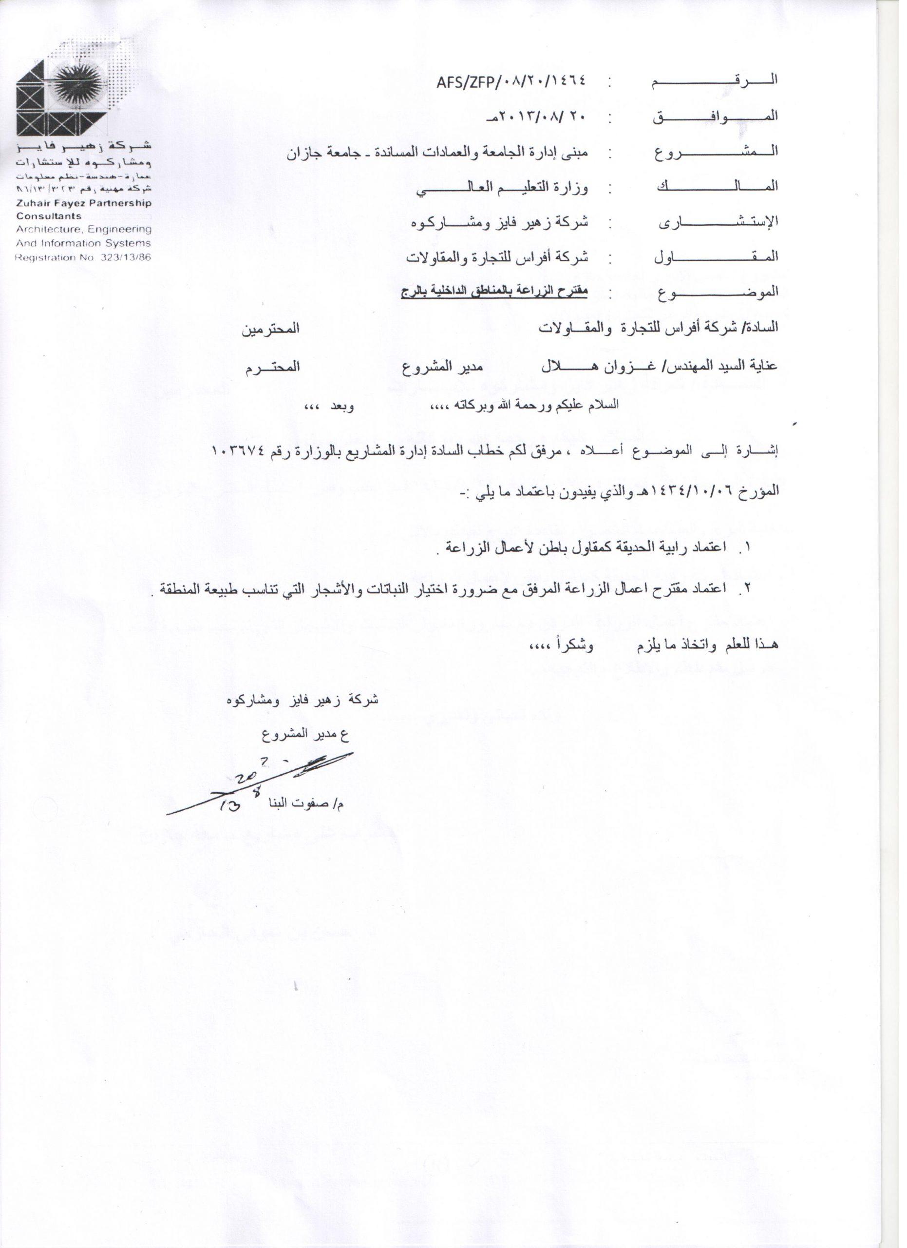 مشروع مبنى ادارة الجامة والعمادات المساندة - جامعة جازان
