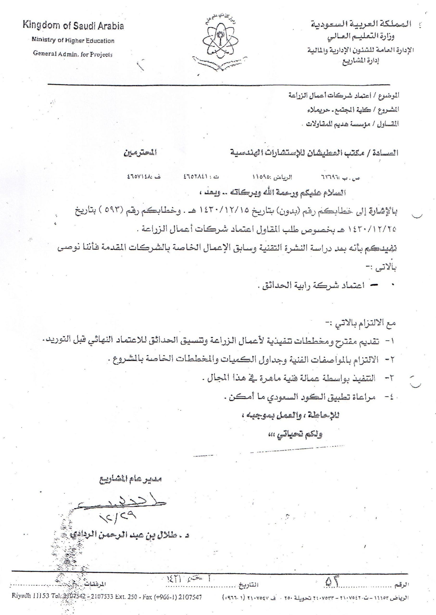 شهادة اعتماد وزارة التعليم العالى كلية المجتمع حريملاء