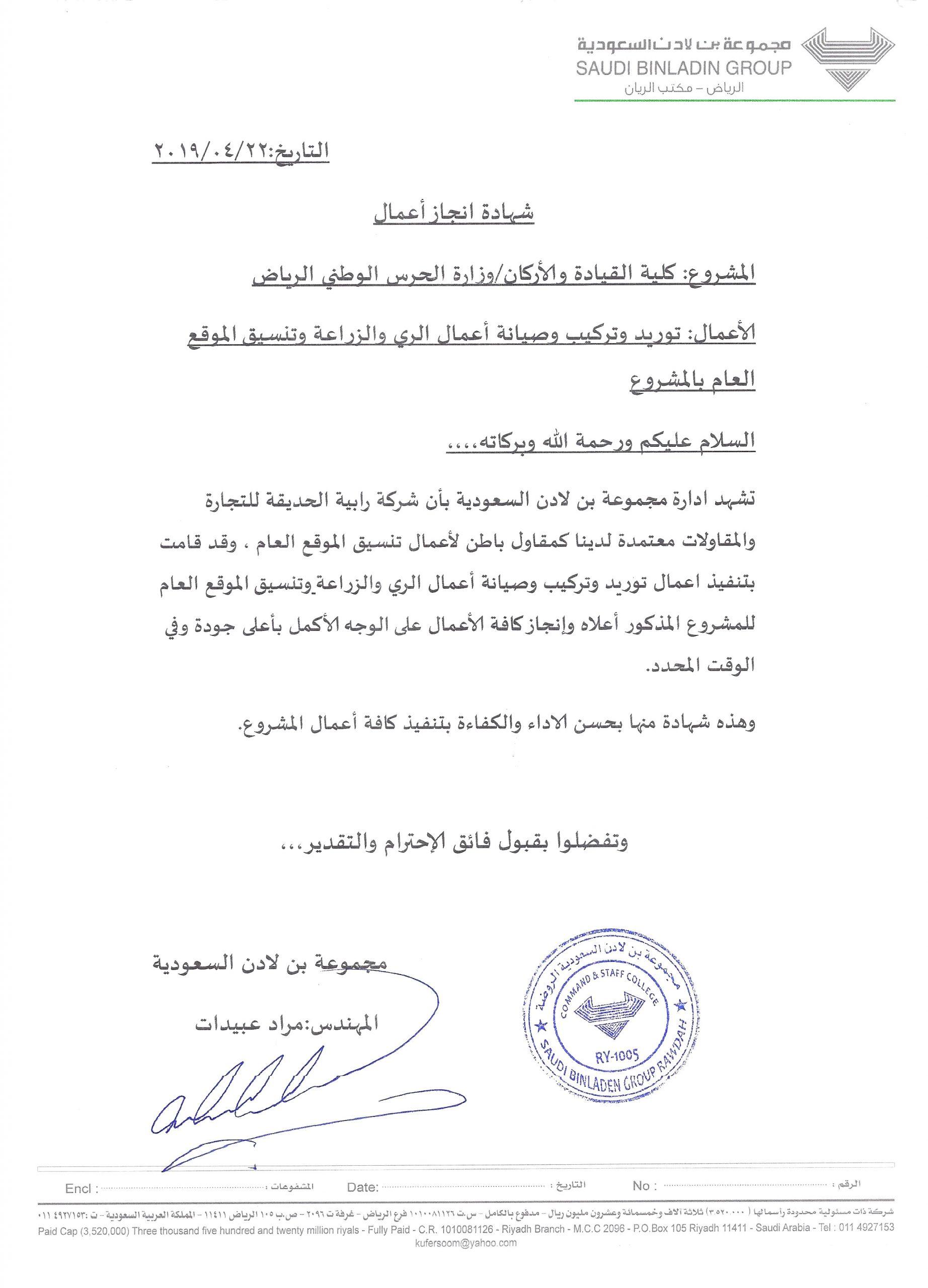 مشروع كلية القيادة والاركان - وزارة الحرس الوطني الرياض