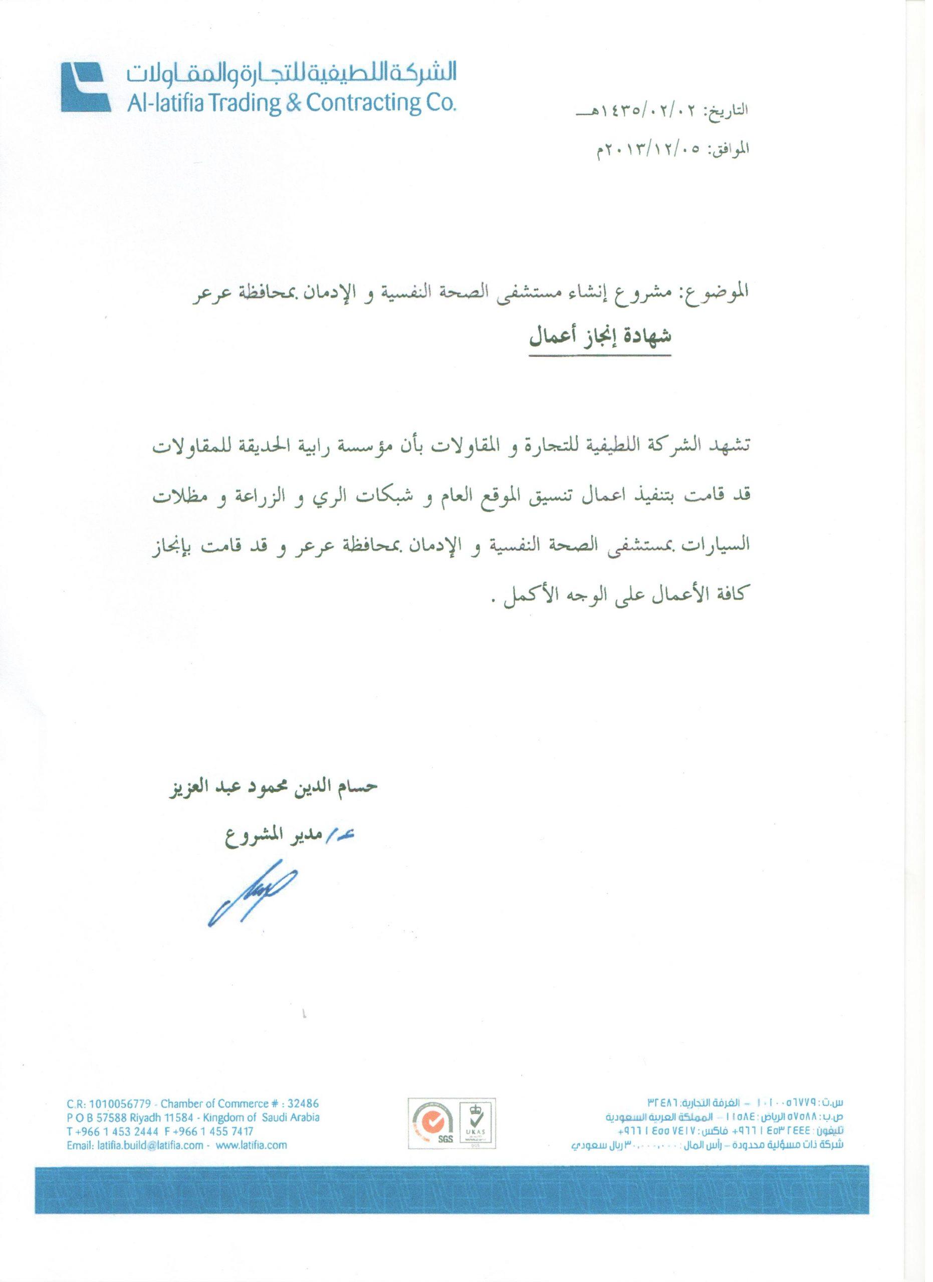 مستشفى الصحة النفسية والإدمان بمحافظة عرعر