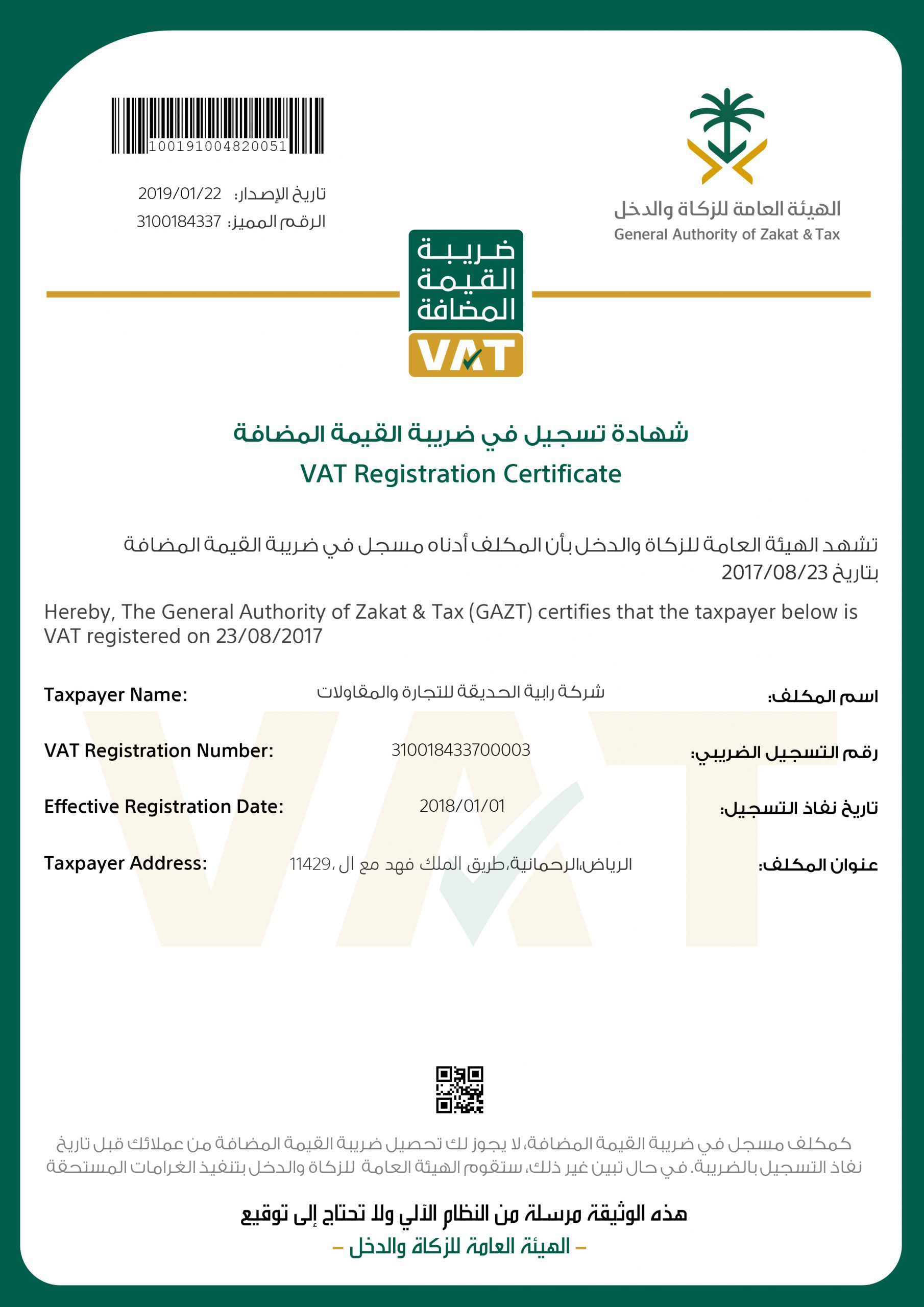 شهادة تسجيل في ضريبة القيمة المضافة