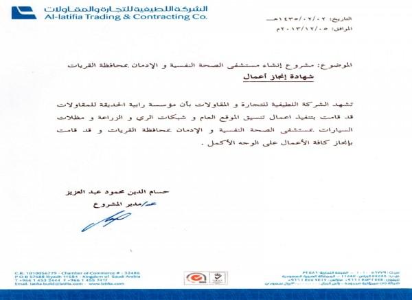 Psychiatric And Addication Hospital / AL- Qoriat